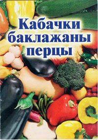 Иван Присяжнюк -Кабачки, баклажаны, перцы