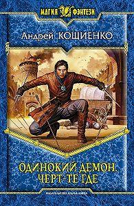 Андрей Кощиенко -Одинокий Демон. Черт-те где