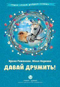 Ирина Романова -Давай дружить!