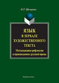 Марина Робертовна Шумарина -Язык в зеркале художественного текста. Метаязыковая рефлексия в произведениях русской прозы