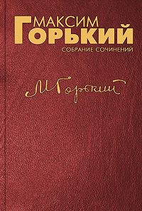 Максим Горький - Письмо в редакцию