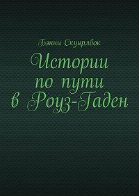 Бэнни Скуирлбок -Истории попути вРоуз-Гаден