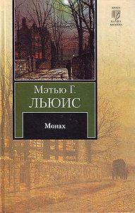 Мэтью Г. Льюис -Монах