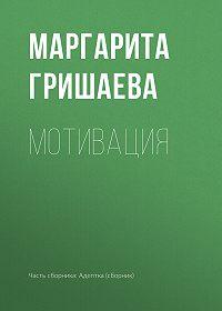 Маргарита Гришаева -Мотивация