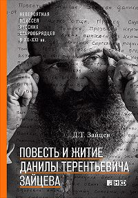 Данила Зайцев -Повесть и житие Данилы Терентьевича Зайцева