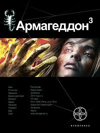 Юрий Бурносов -Армагеддон 3. Подземелья смерти