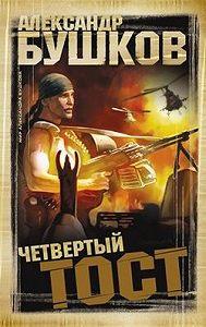 Александр Бушков -Четвертый тост