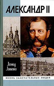 Леонид Михайлович Ляшенко -Александр II, или История трех одиночеств