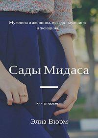 Элиз Вюрм -Сады Мидаса. Книга первая