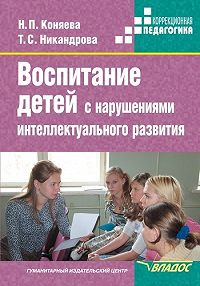 Наталия Петровна Коняева -Воспитание детей с нарушениями интеллектуального развития