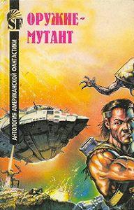 Мюррей Лейнстер -Эпидемия на планете Крайдер II