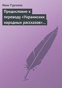 Иван Тургенев - Предисловие к переводу «Украинских народных рассказов» Марка Вовчка