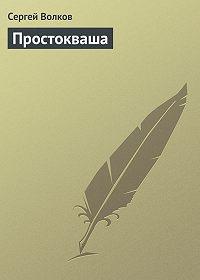 Сергей Волков -Простокваша