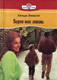 Хильда Эмерсон -Верни мне любовь