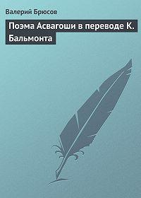 Валерий Брюсов -Поэма Асвагоши впереводе К.Бальмонта