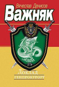Вячеслав Денисов - Доклад генпрокурору