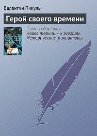 Валентин Пикуль -Герой своего времени