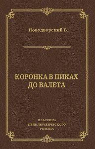 Василий Новодворский -Коронка в пиках до валета