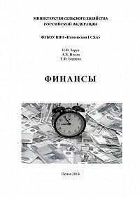 Татьяна Боряева -Финансы