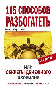 Елена Коровина - 115 способов разбогатеть, или Секреты денежного изобилия
