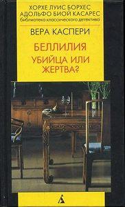 Вера Каспери -Беллилия. Убийца или жертва?