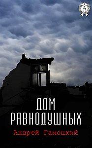 Андрей Гамоцкий -Дом равнодушных