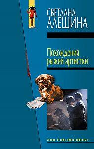 Светлана Алешина -Похождения рыжей артистки