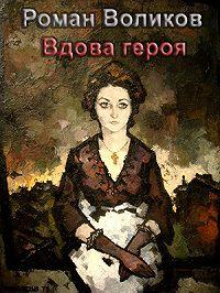 Роман Воликов -Вдова героя