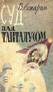 Виктор Сапарин -Суд над Танталусом
