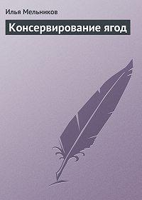 Илья Мельников -Консервирование ягод