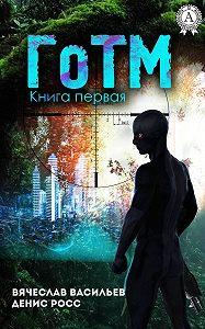 Вячеслав Васильев -ГоТМ. Книга 1