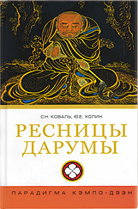 Юрий Евгеньевич Холин -Ресницы Дарумы: парадигма Кэмпо-Дзэн