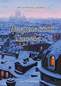 Валерий Кузьмин - Вечерние окна Питера… (сборник)