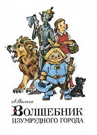Александр Волков -Волшебник Изумрудного города