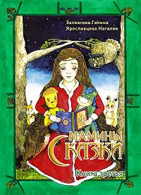 Галина Захватова -Мамины сказки. Книга 3