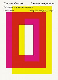 Сьюзен Сонтаг -Заново рожденная. Дневники и записные книжки 1947–1963