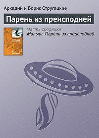 Аркадий и Борис Стругацкие - Парень из преисподней
