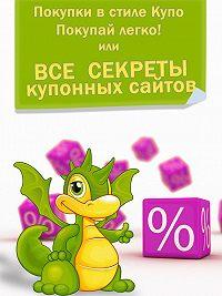 Евгения Чалая -Покупки в стиле «Купо». Покупай легко! Или все секреты купонных сайтов