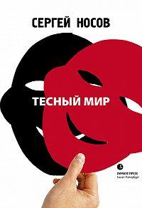 Сергей Носов -Тесный мир