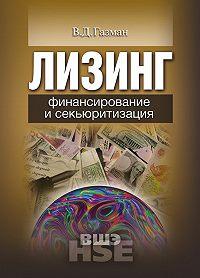 Виктор Газман - Лизинг. Финансирование и секьюритизация