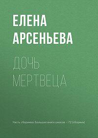 Елена Арсеньева -Дочь мертвеца