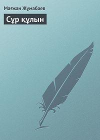 Мағжан Жұмабаев -Сұр құлын