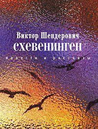 Виктор Шендерович - Схевенинген (сборник)