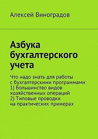 Алексей Виноградов -Азбука бухгалтерского учета