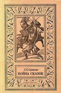 Сергей Сухинов -Война сказок