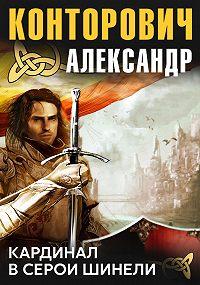 Александр Конторович -Кардинал в серой шинели