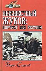 Борис Соколов - Неизвестный Жуков: портрет без ретуши в зеркале эпохи