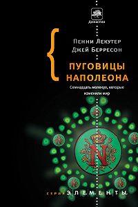 Джей Берресон -Пуговицы Наполеона. Семнадцать молекул, которые изменили мир