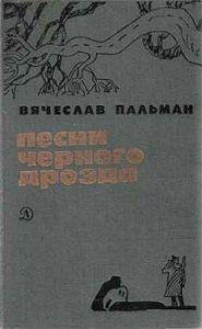 Вячеслав Пальман - Песни чёрного дрозда