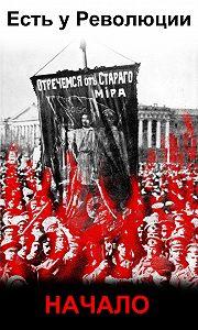 Василий Белозёров -Есть у революции начало